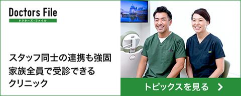 ドクターズファイル 医療トピックス記事