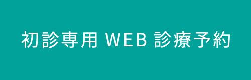 初心専用WEB診療予約