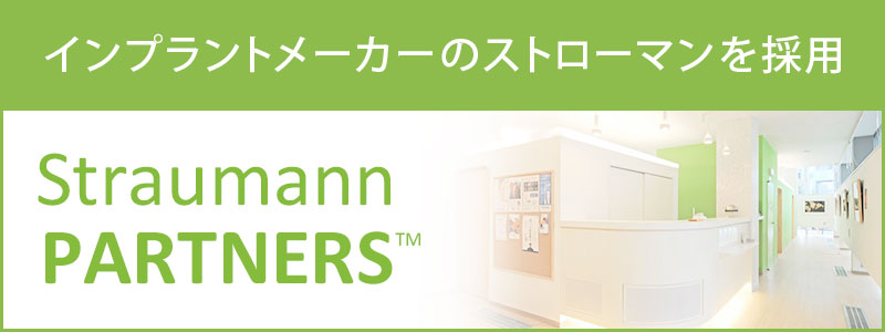 インプラントメーカーのストローマンを採用 Straumann PARTNERS